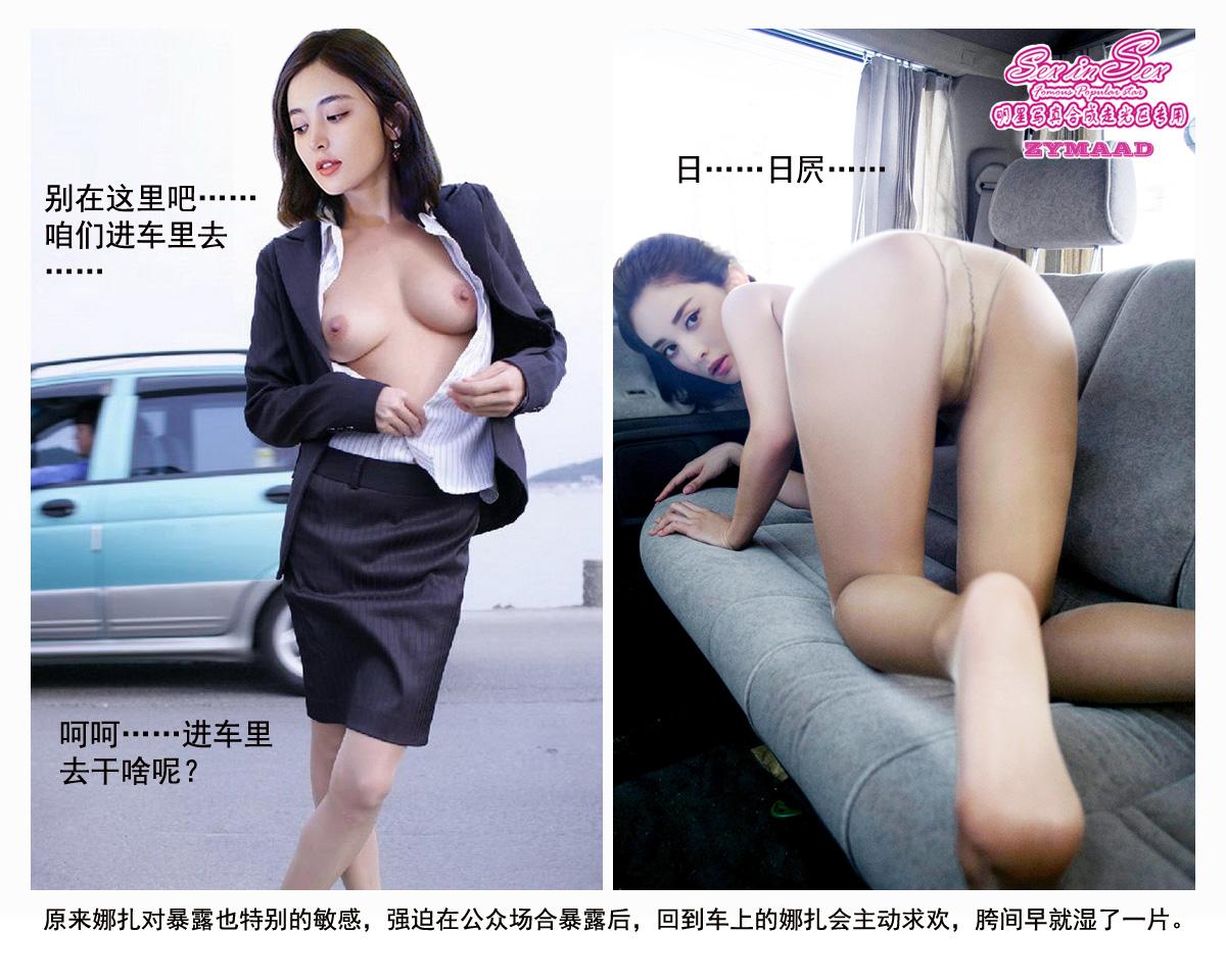 Sexinsex  刘亦菲