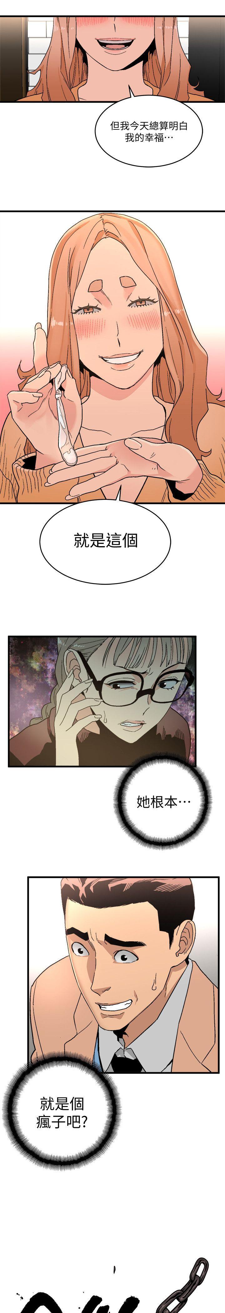 【韓漫】食物鏈 #18 - 情色卡漫 -