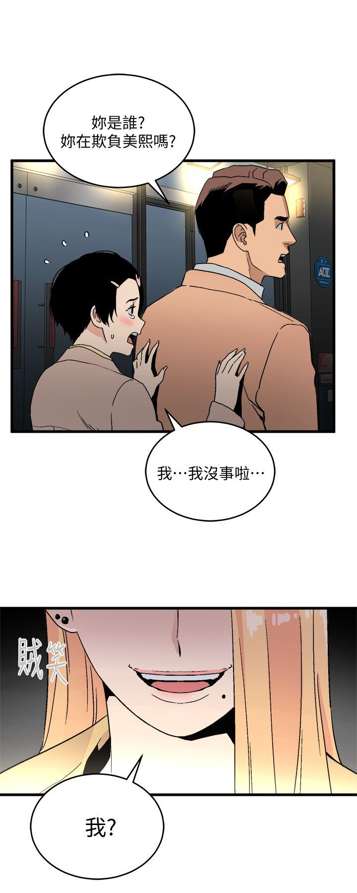 【韓漫】食物鏈 #19 - 情色卡漫 -