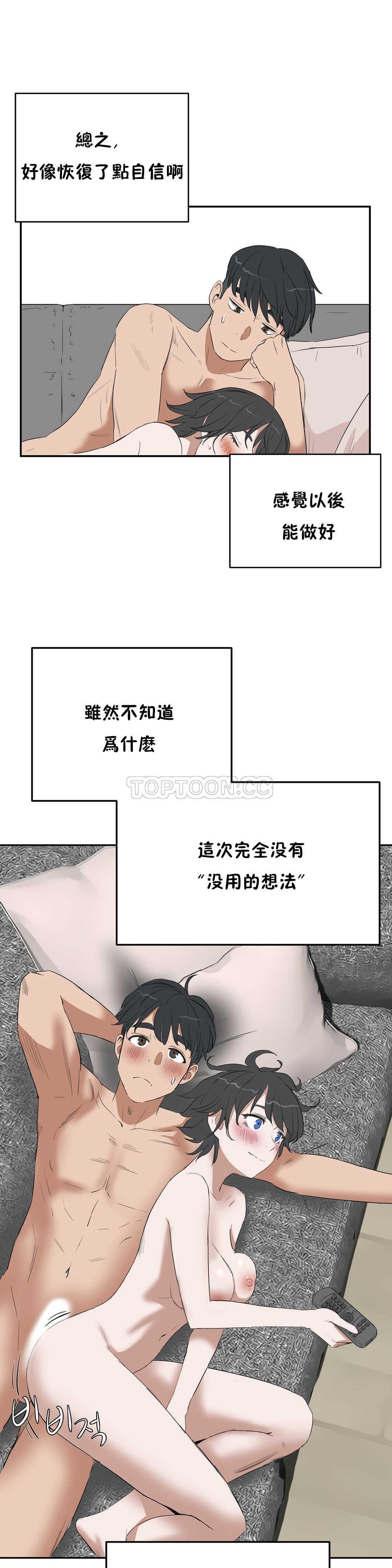 【韓漫】性教育 #12 - 情色卡漫 -