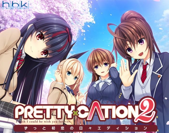 [hibiki works] PRETTY×CATION2 ずっと初戀の日々エディション - 情色卡漫 -