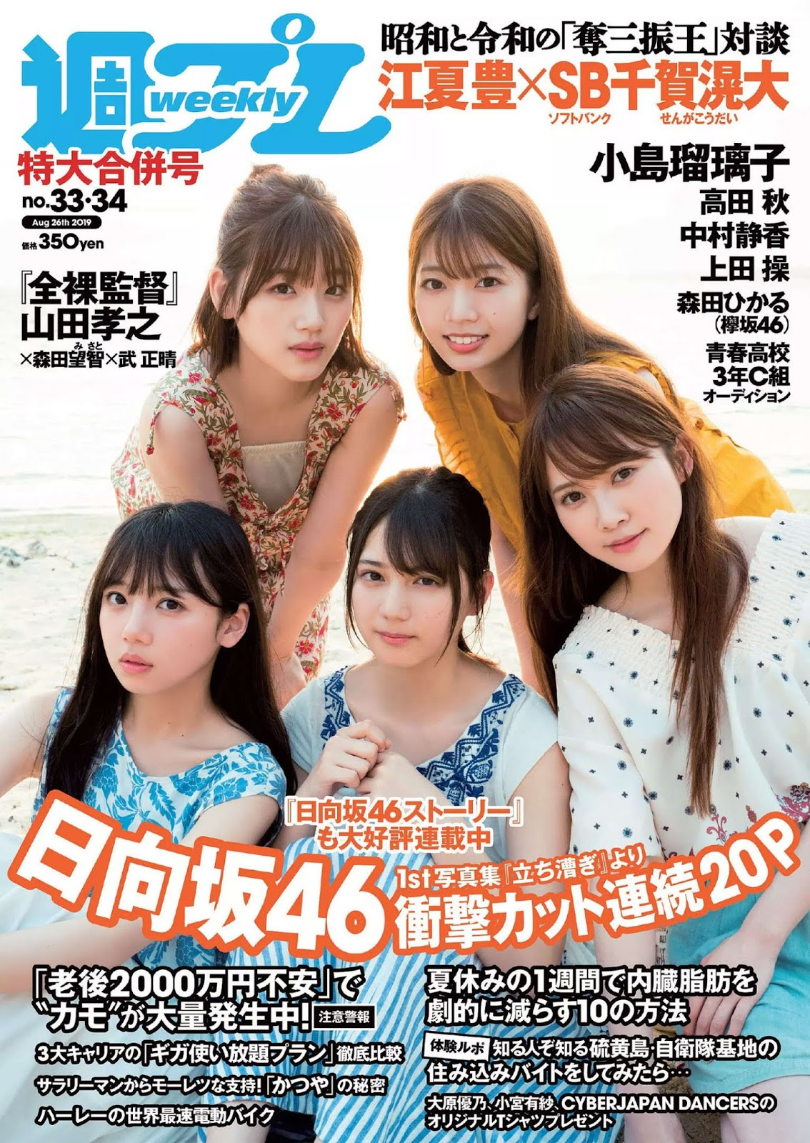 趕快來跟妹妹們一起玩耍吧! Hinatazaka46 日向坂46, Weekly Playboy 2019 No.33 - 亞洲美女 -