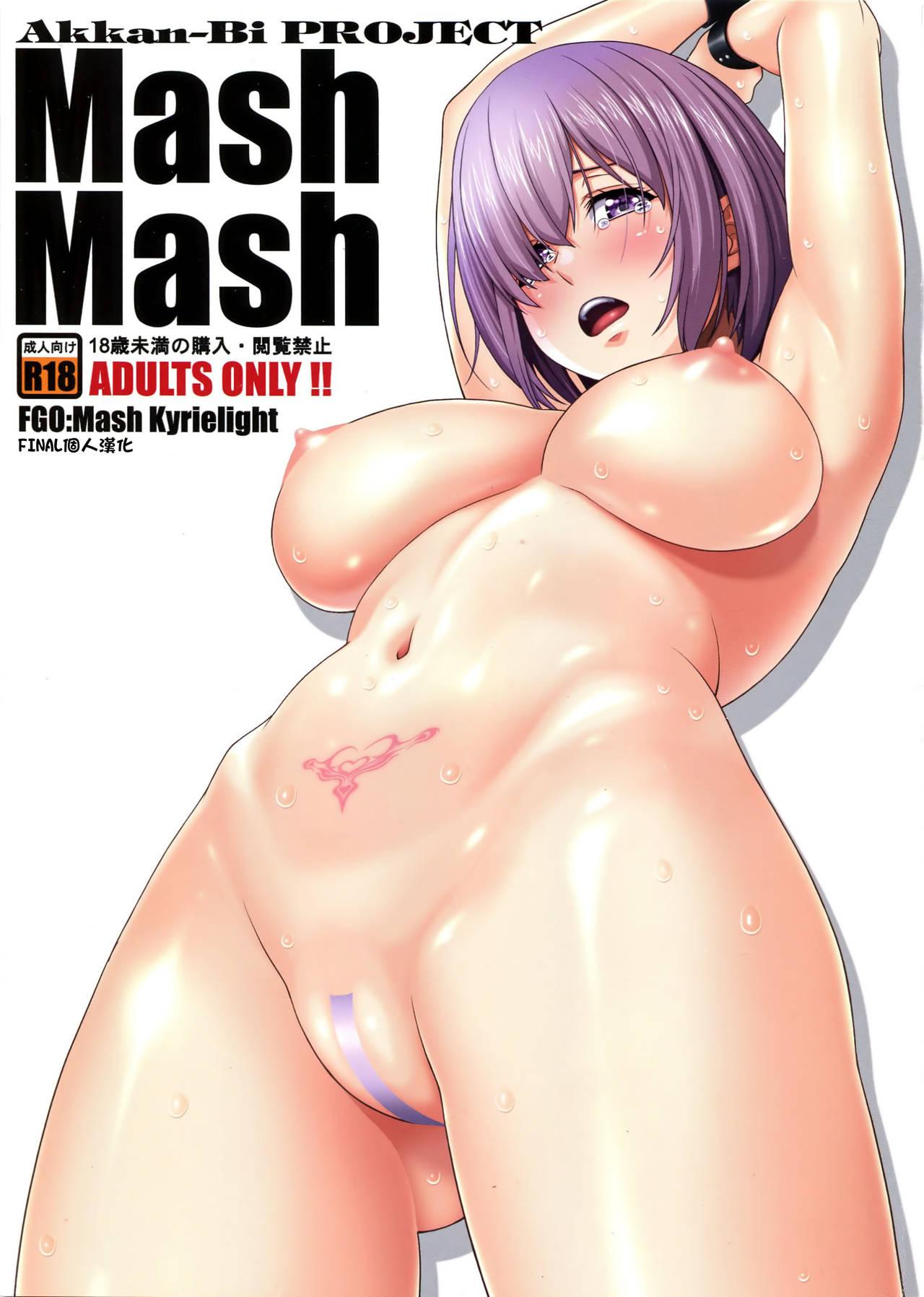 [あっかんBi~ (柳ひろひこ)] Mash Mash (Fate/Grand Order) - 情色卡漫 -