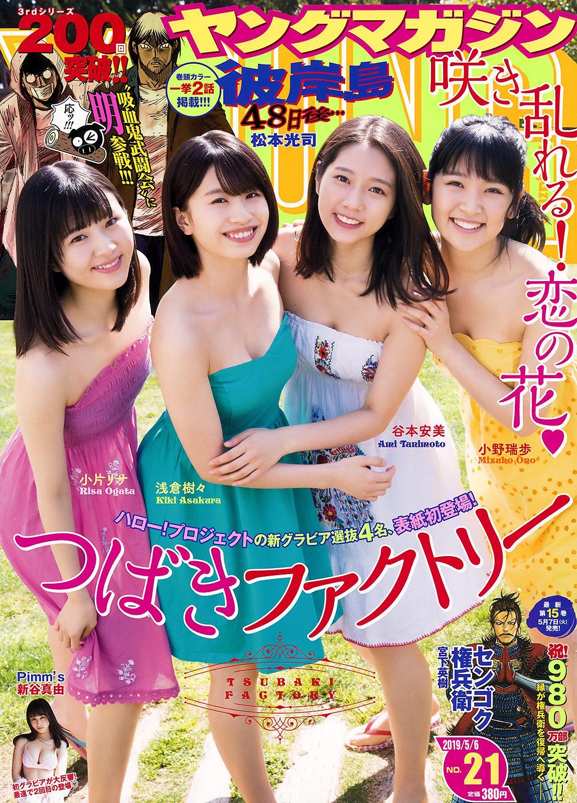 Tsubaki Factory (つばきファクトリー), Young Magazine 2019 No.21 (ヤングマガジン 2019年21號) - 亞洲美女 -