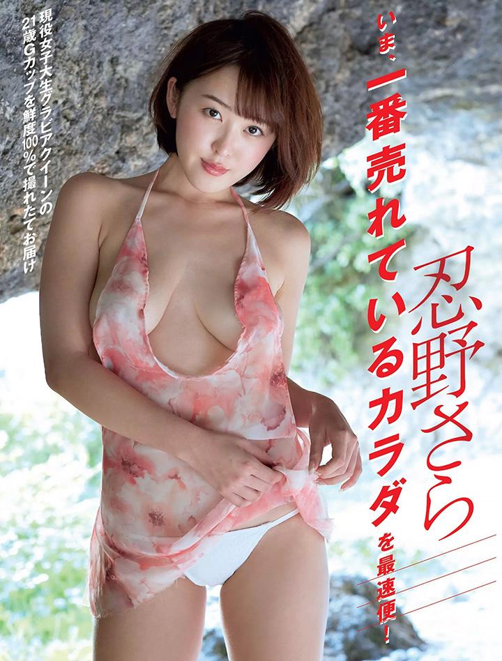 2017年4月13日【寫真】日本最胸女大學生忍野さら憑G奶誘惑成本年度最佳新人 (25P) - 亞洲美女 -