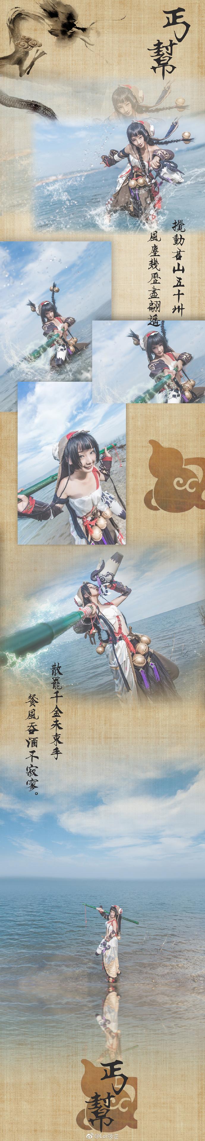 《劍網三》丐蘿cosplay  @Lor筱逆 - COSPLAY -