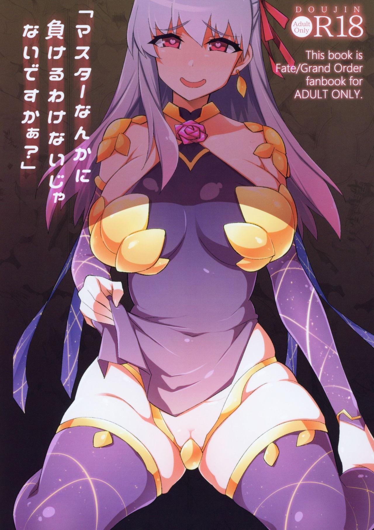 [雪陽炎 (KANZUME)] 「マスターなんかに負けるわけないじゃないですかぁ?」 (Fate/Grand Order) - 情色卡漫 -