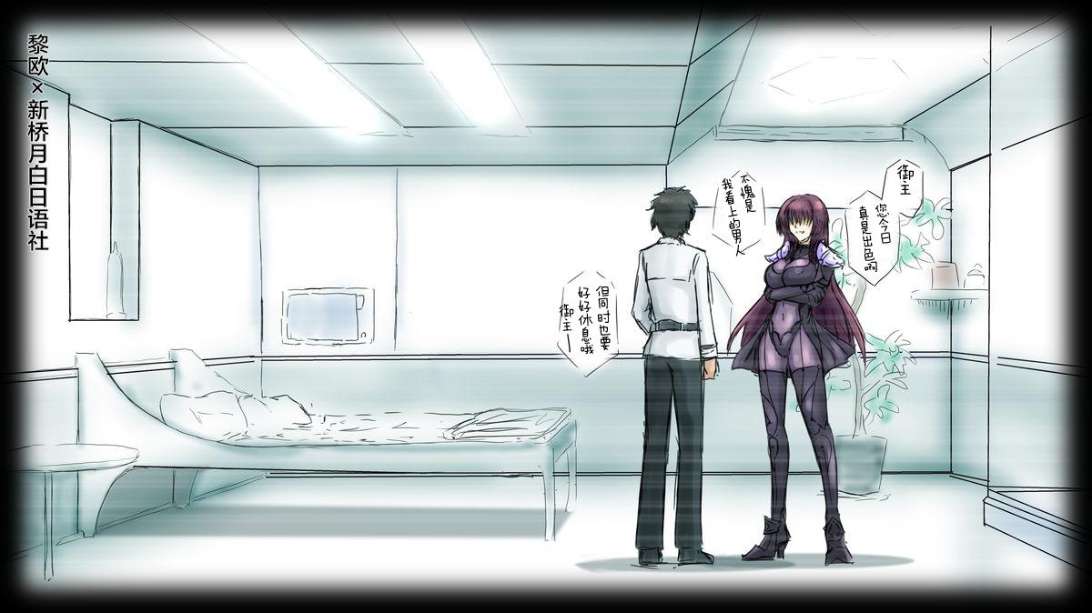 [たすろくずは]定點カメラ スカサハの部屋(Fate/Grand Order) - 情色卡漫 -