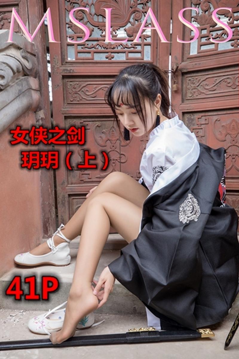 [MSLASS]夢絲女神 - 玥玥(Yuè yuè) 女俠之劍 (下) [41P] - 貼圖 - 絲襪美腿 -