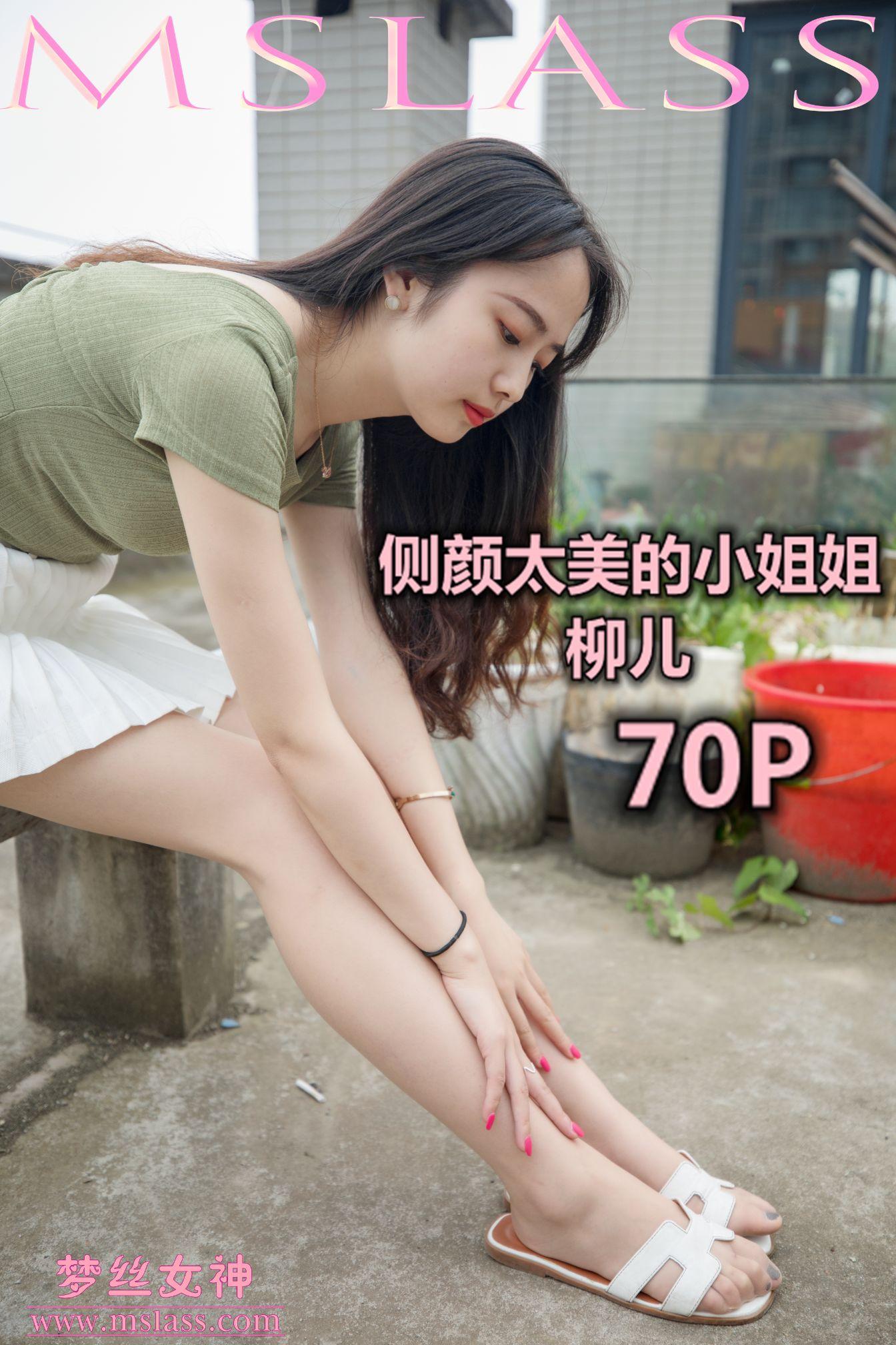 [MSLASS]夢絲女神 - 柳兒(Liǔ er) 側顔太美的小姐姐 [74P] - 貼圖 - 絲襪美腿 -