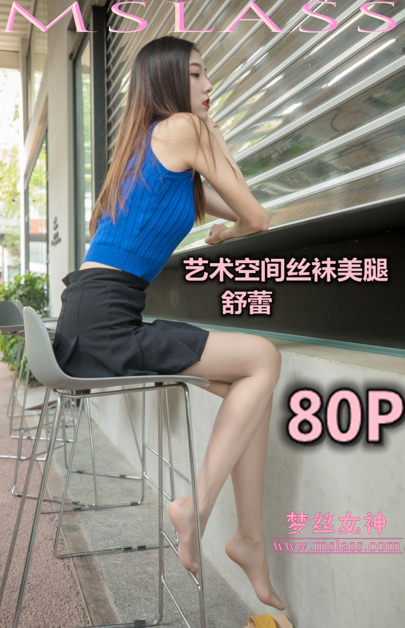[MSLASS]夢絲女神 - 舒蕾(Shū lěi) 藝術空間絲襪美腿 [ 80P] - 貼圖 - 絲襪美腿 -