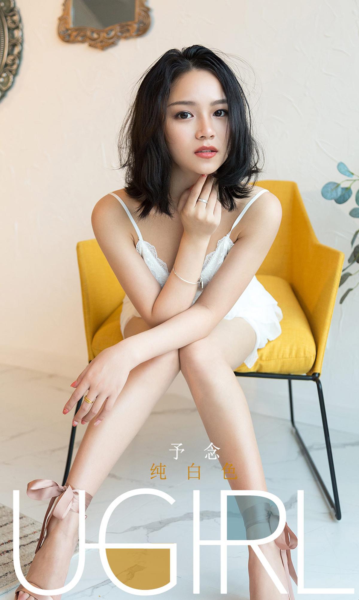 [Ugirls 愛尤物] 2020刊 No.1690 予念 - 貼圖 - 清涼寫真 -