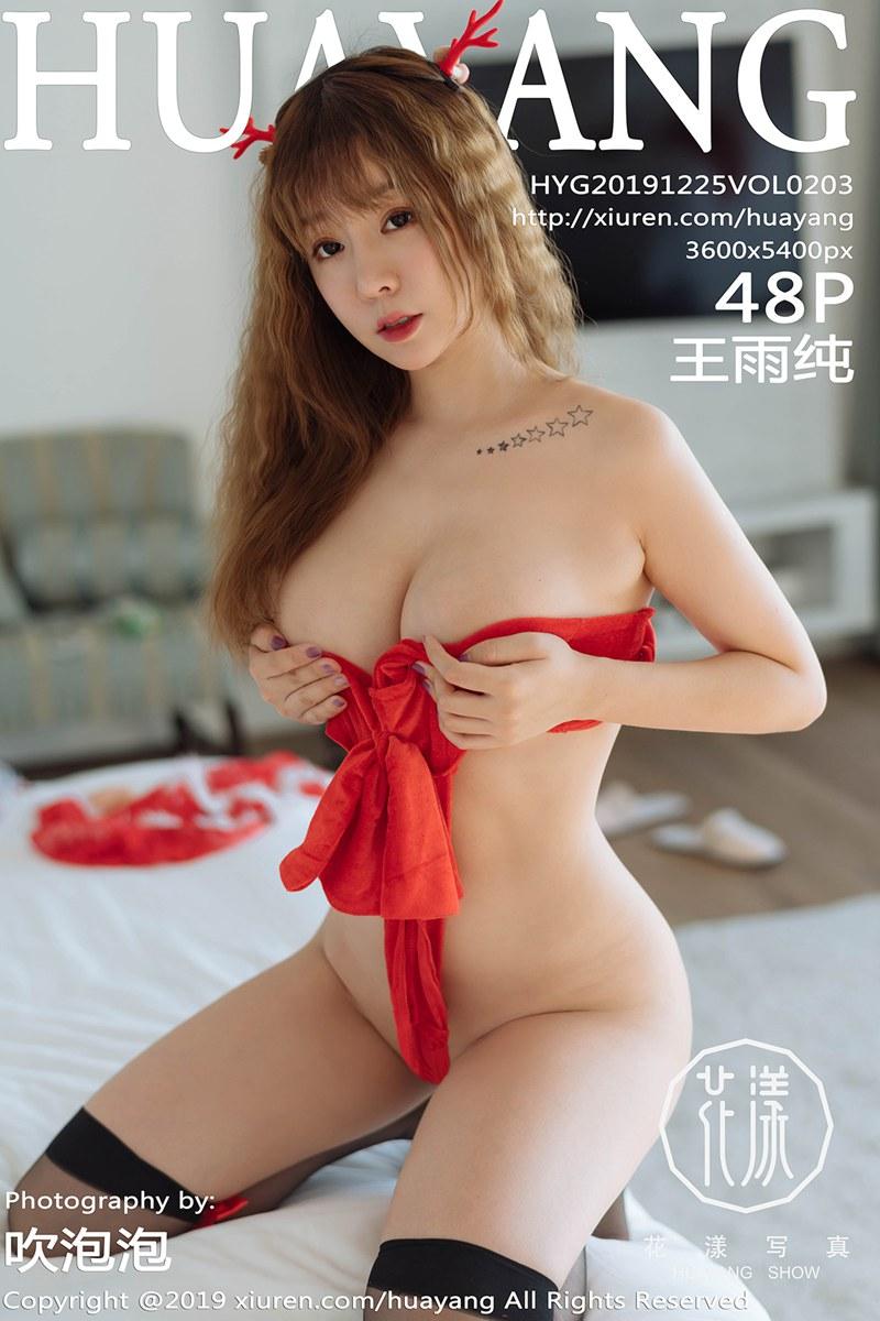 [HuaYang花漾寫真] 2019.12.25 VOL.203 王雨純 聖誕禮物服飾主題系列 [48P] - 貼圖 - 清涼寫真 -