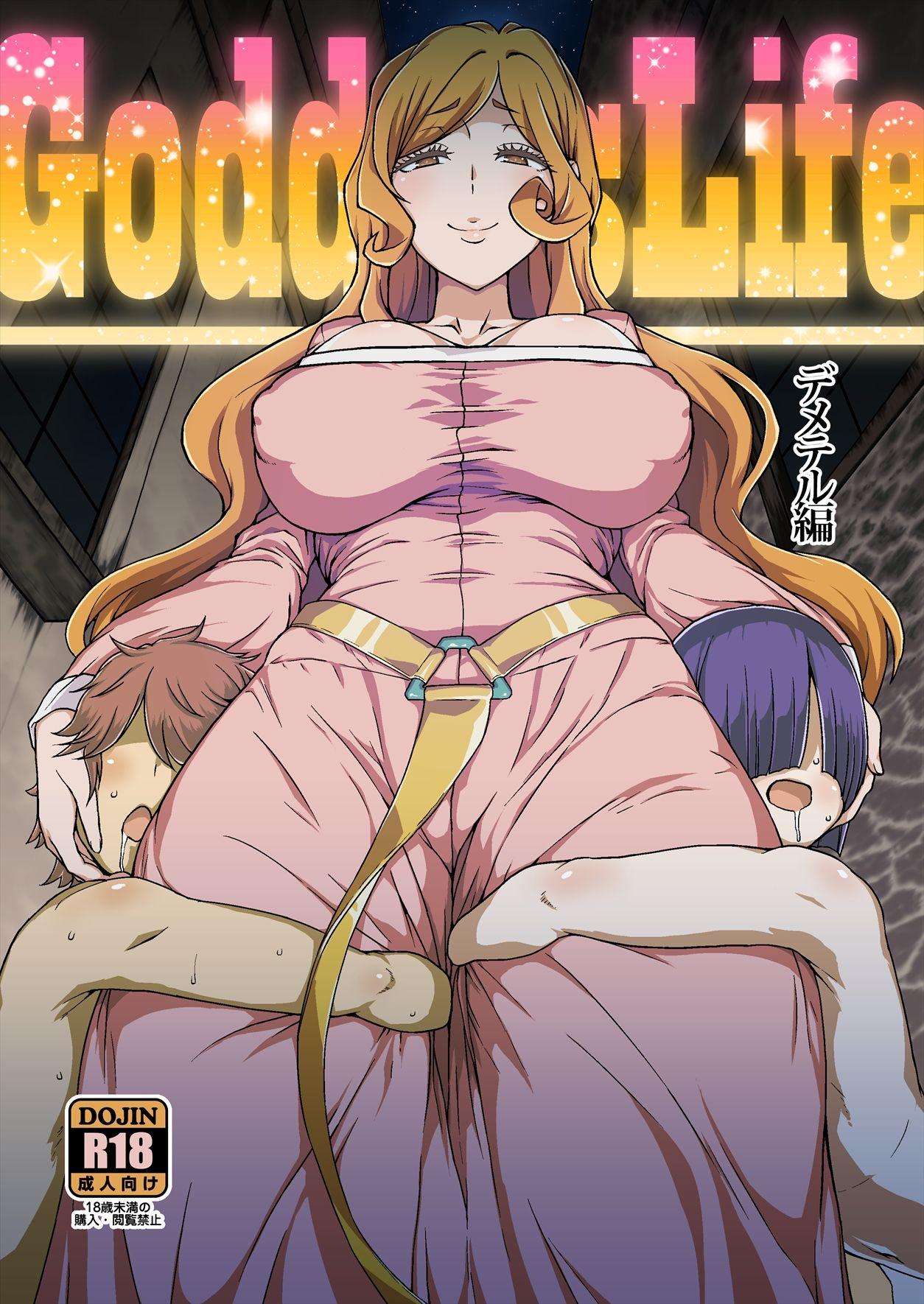 [ParadiseGom] GoddessLife ~デメテル編~ (ダンジョンに出會いを求めるのは間違っているだ... - 情色卡漫 -