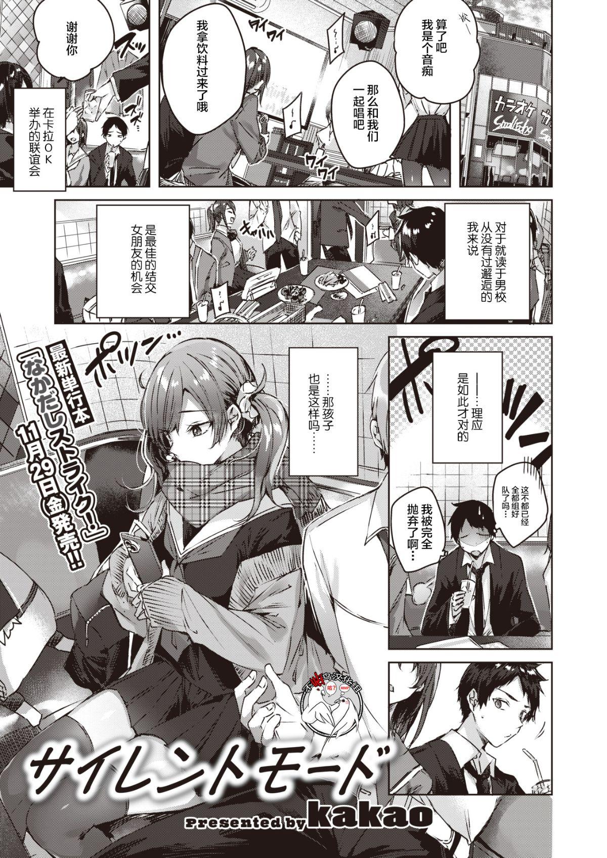 [kakao] サイレントモード (COMIC 快楽天ビースト 2019年12月號) - 情色卡漫 -