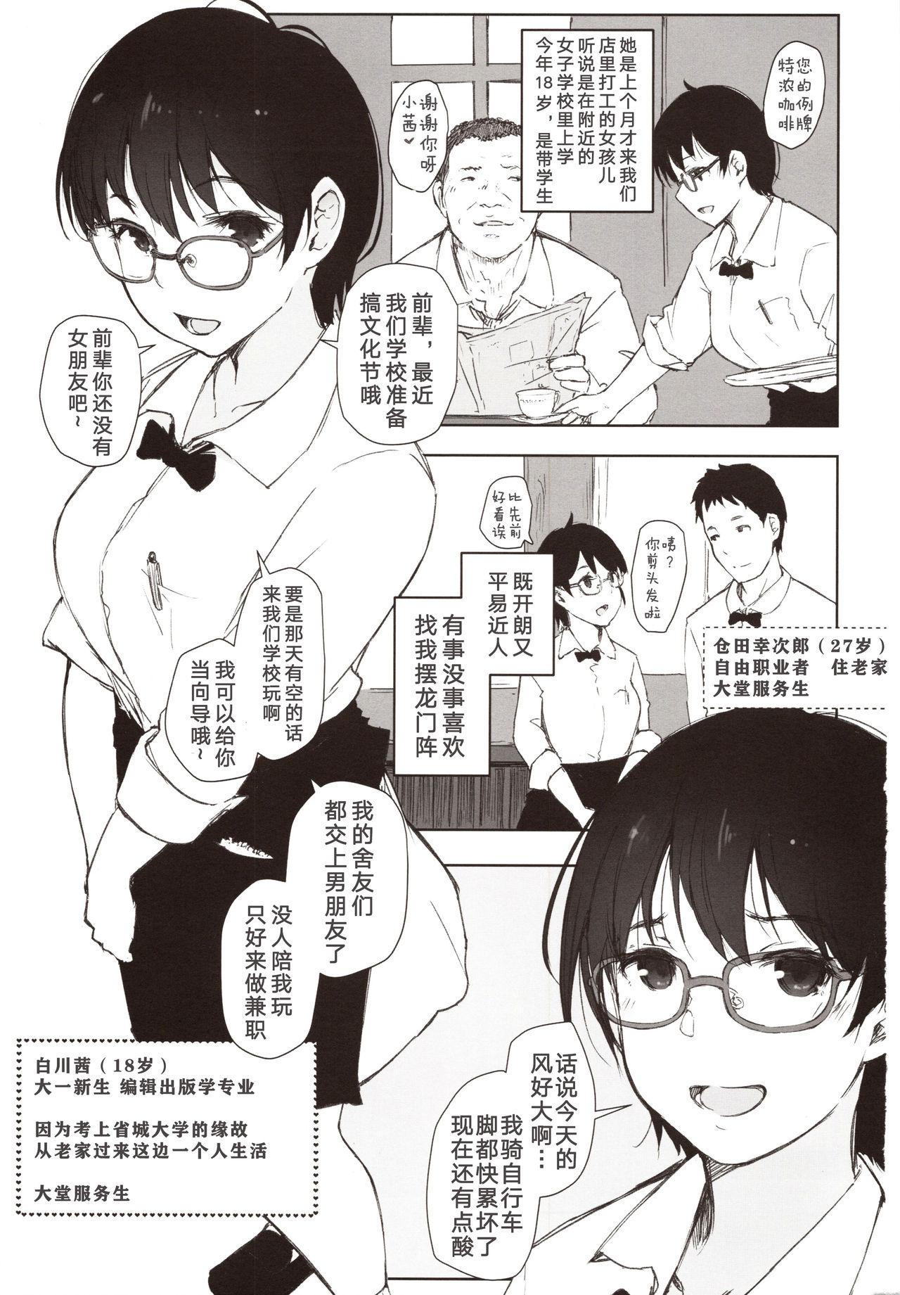 (コミティア130) [あらくれた者たち (あらくれ)] ショートカットで眼鏡の似合う人懐こい... - 情色卡漫 -