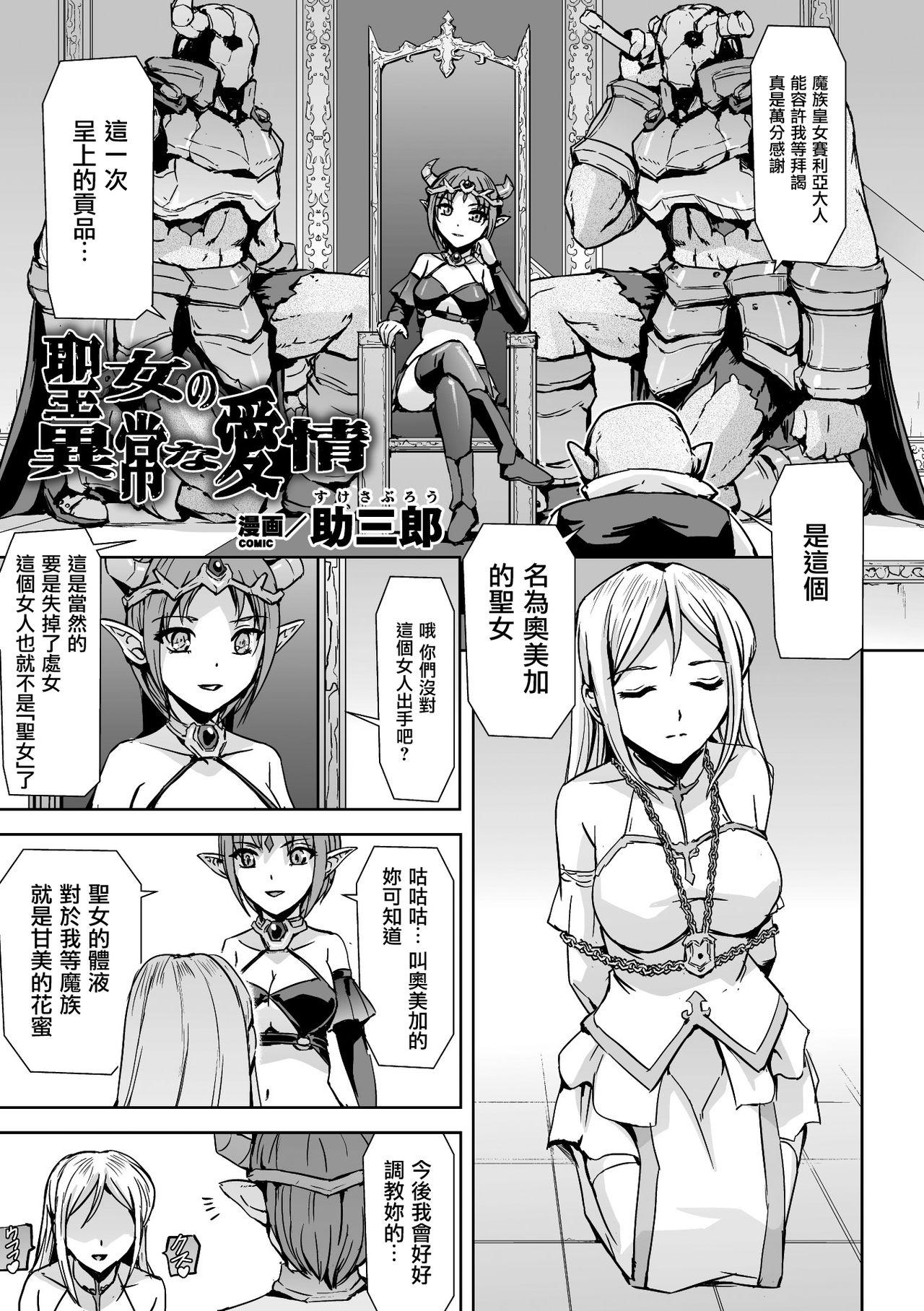 [助三郎] 聖女の異常な愛情 - 情色卡漫 -