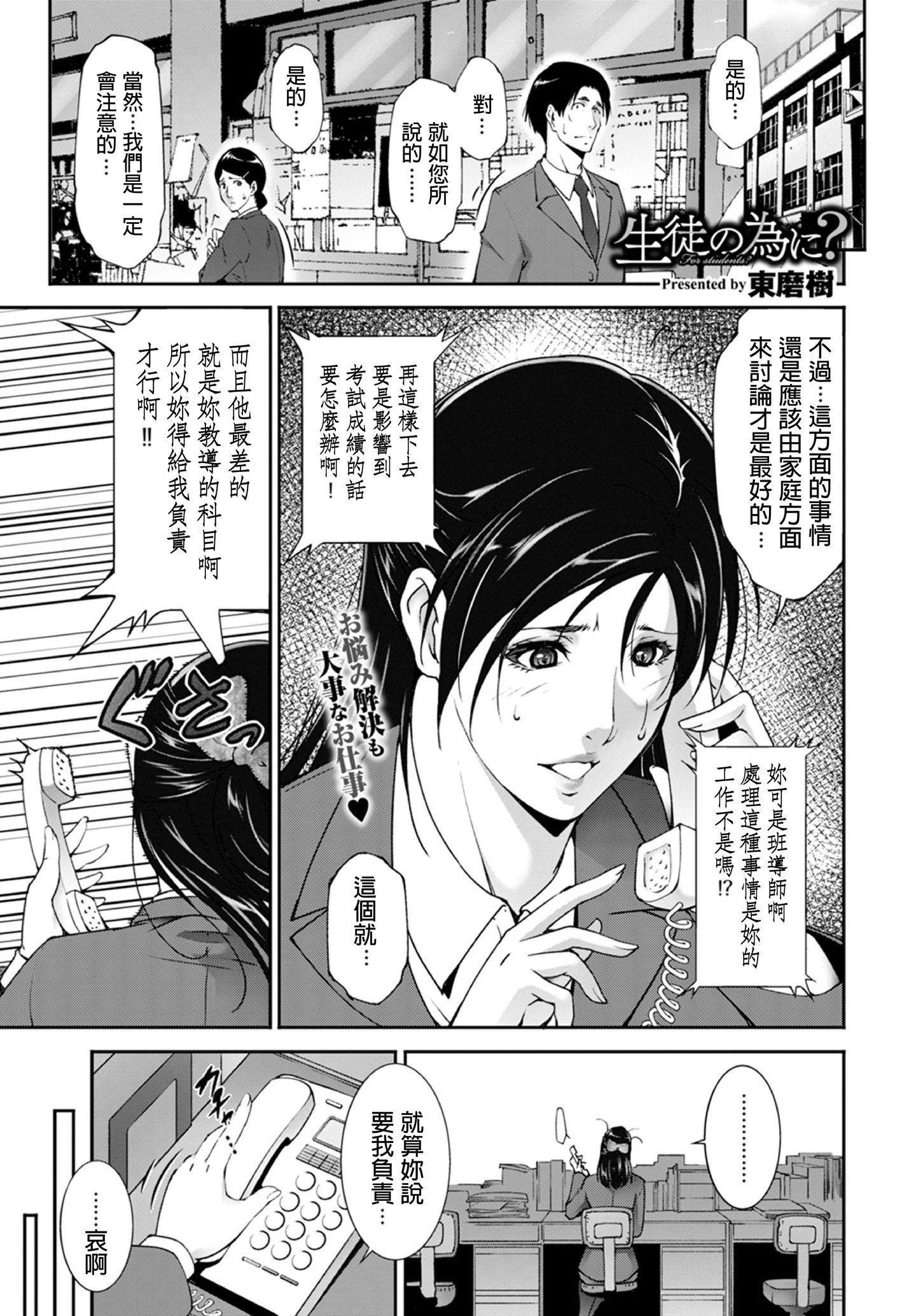 [東磨樹] 生徒の為に (COMIC BAVEL 2020年1月號) - 情色卡漫 -