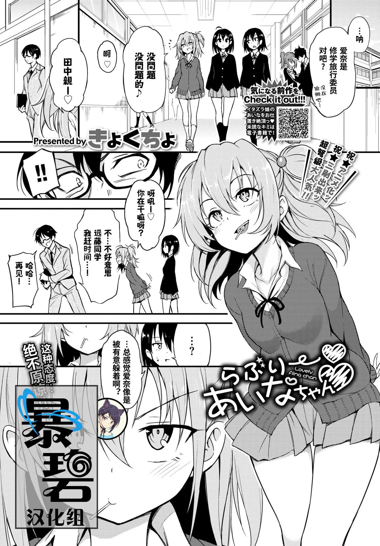 [きょくちょ] らぶりーあいなちゃん (COMIC BAVEL 2020年2月號) - 情色卡漫 -