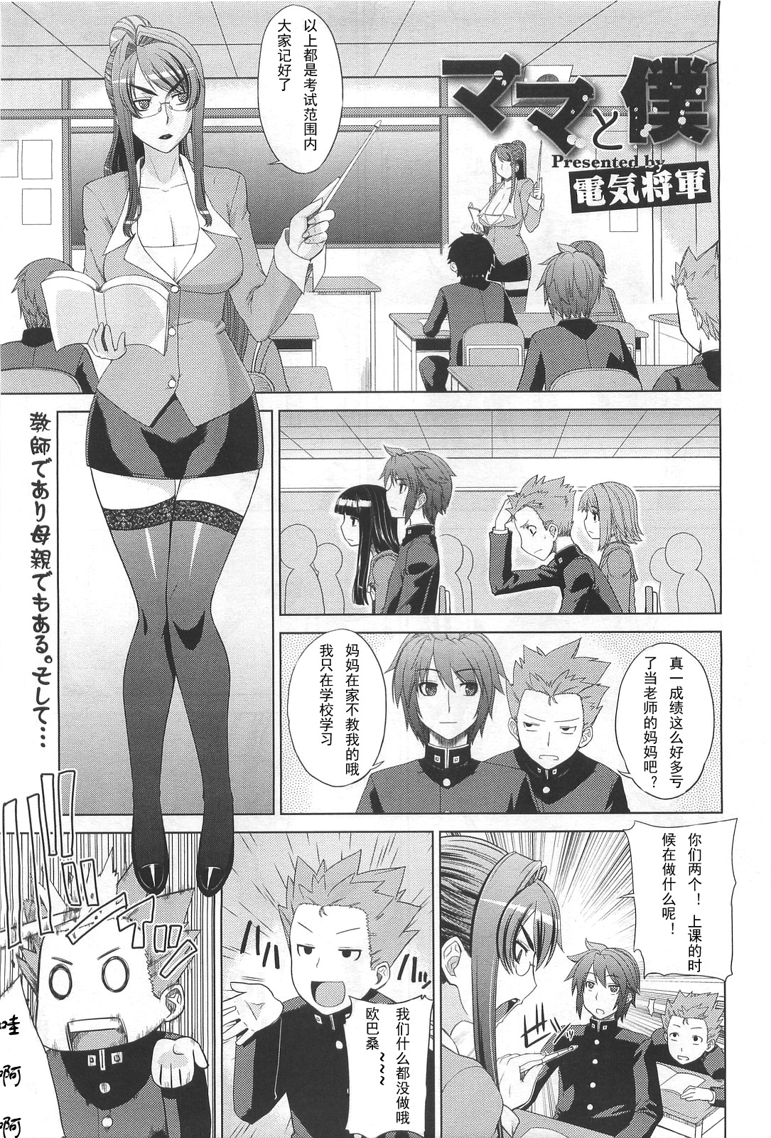 [電気將軍] ママと僕 (コミックメガストア 2010年6月號) - 情色卡漫 -