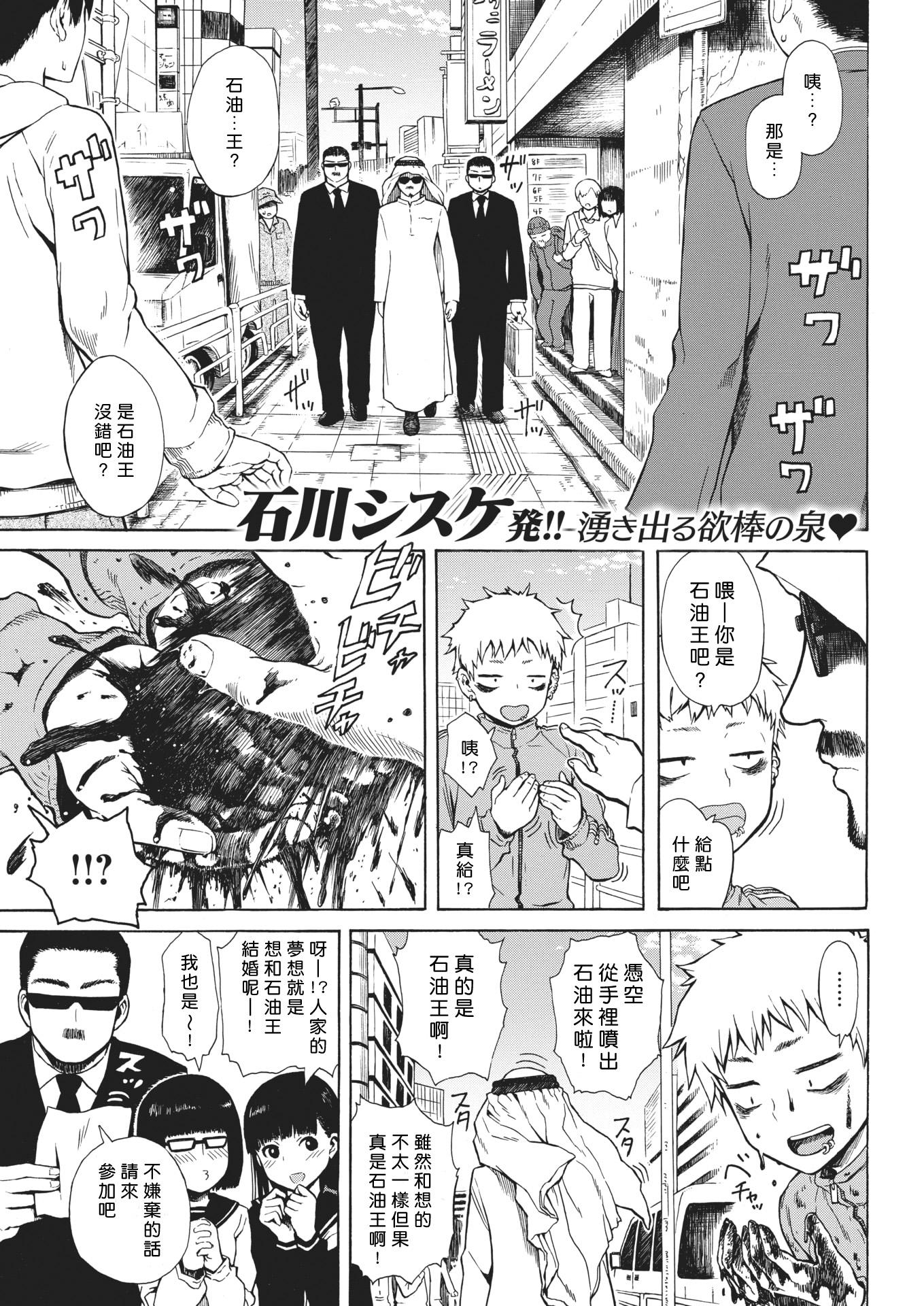 [石川シスケ] 石油王の嫁オーディション (COMIC 快楽天 2020年3月號) - 情色卡漫 -