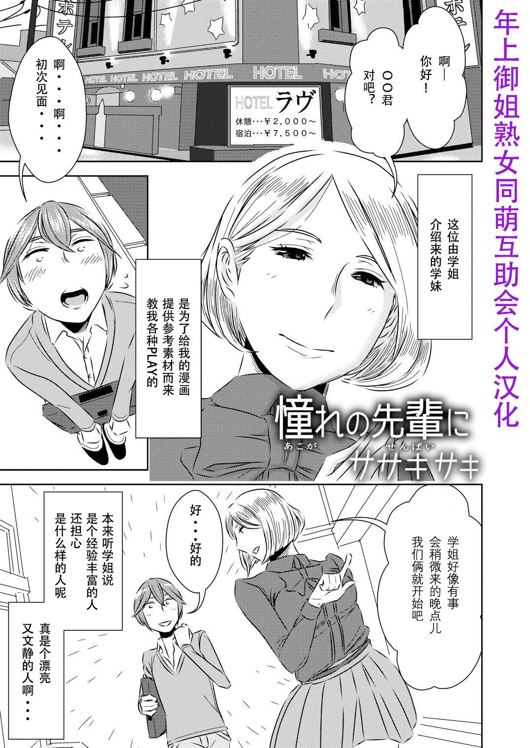 [男の子と女の子 (ササキ サキ)] 憧れの先輩に ~后輩さんもいっしょ!~ - 情色卡漫 -