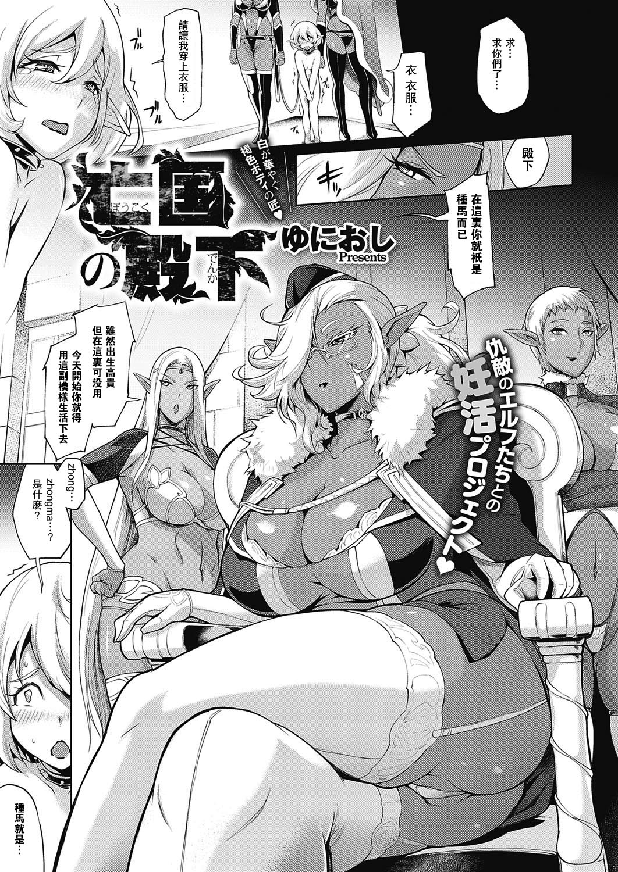[ゆにおし] 亡國の殿下 (コミック エグゼ 21) - 情色卡漫 -