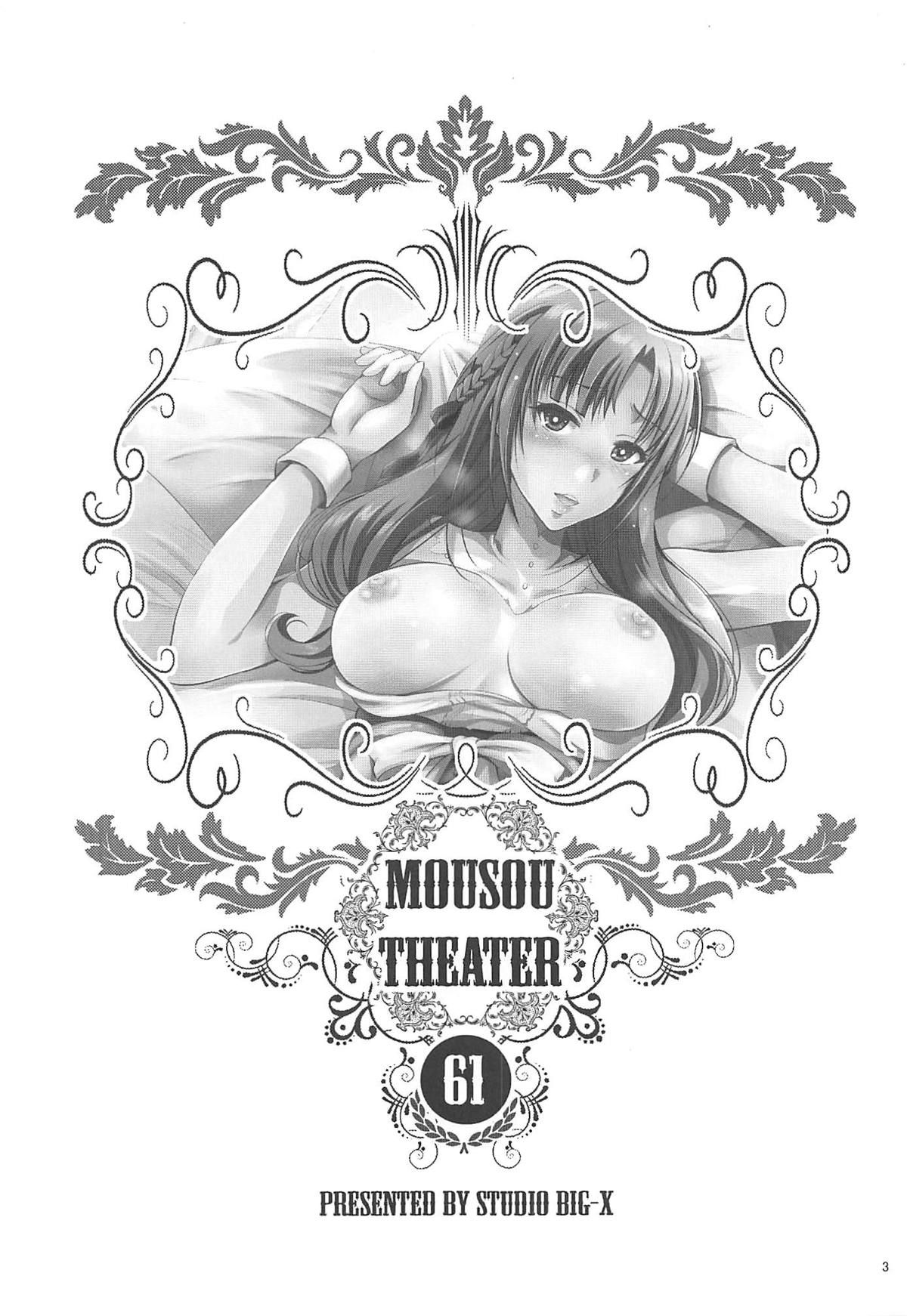 (C96) [スタジオBIG-X (ありのひろし)] MOUSOU THEATER 61 (通常攻撃が全體攻撃で二回攻撃のお母... - 情色卡漫 -