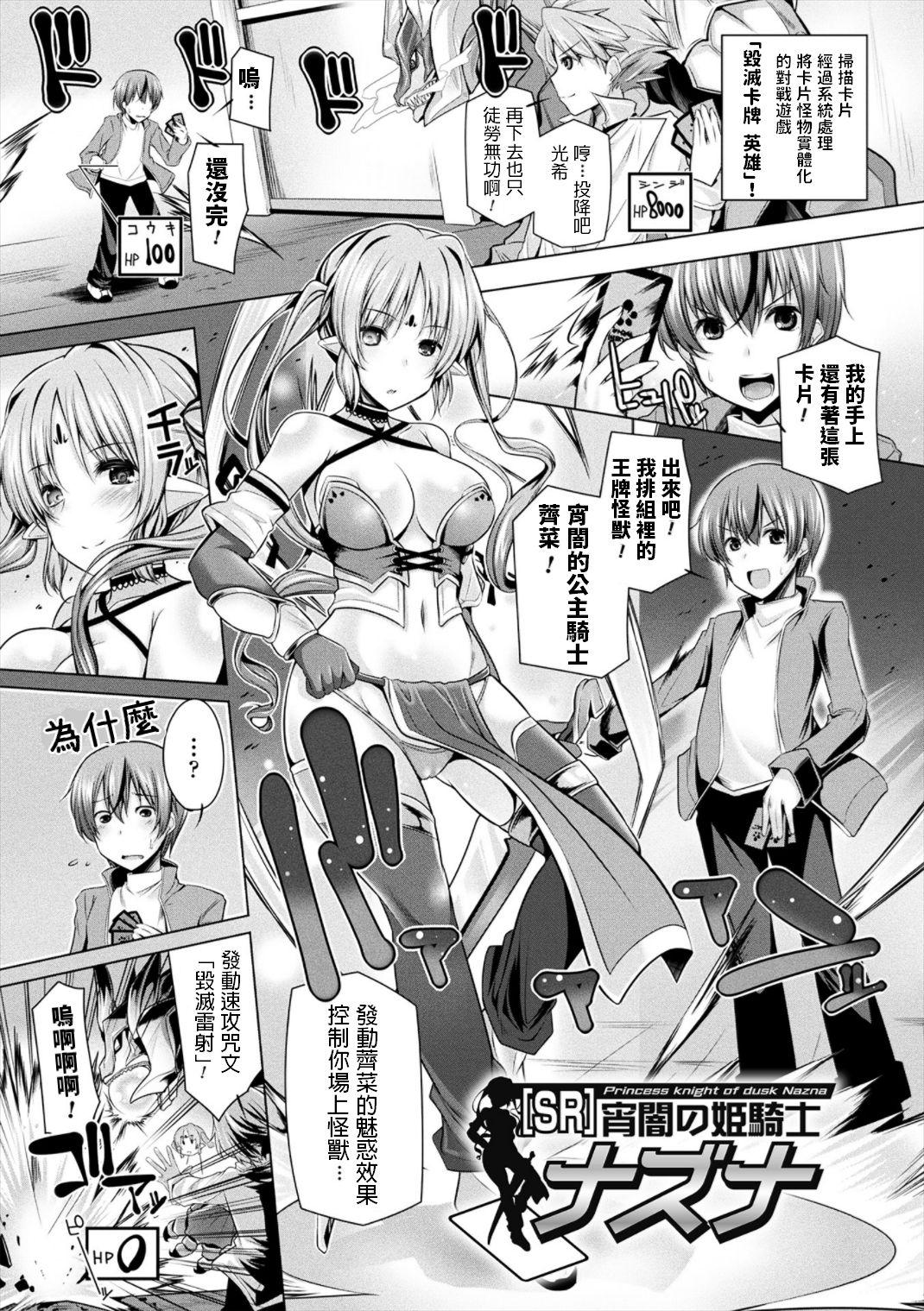 [吉田] [SR]宵闇の姫騎士 ナズナ (ヒメゴトガジェット) - 情色卡漫 -