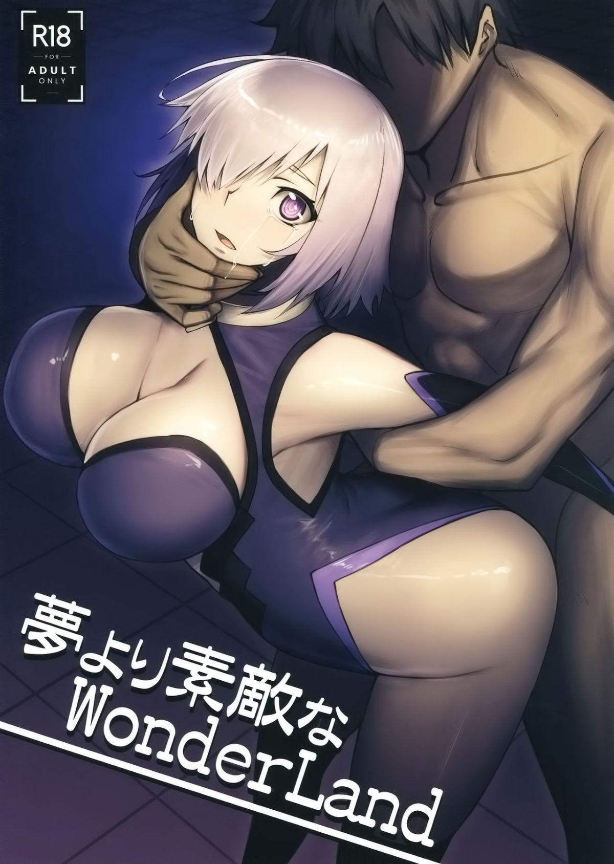 (C96) [アビオン村 (ジョニー)] 夢より素敵なWonderLand (FateGrand Order)_ - 情色卡漫 -