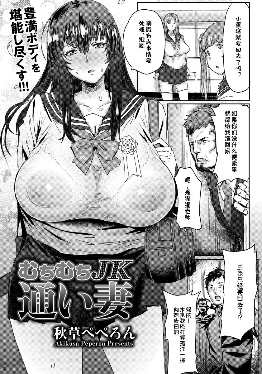 [秋草ぺぺろん] むちむちJK通い妻 - 情色卡漫 -