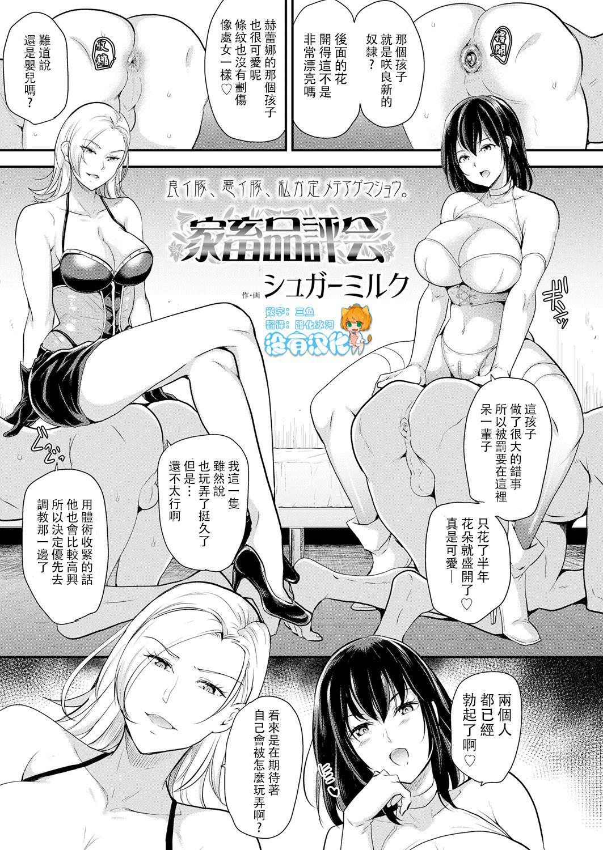 [シュガーミルク] 家畜品評會 (ガールズフォーム Vol.18)_ - 情色卡漫 -