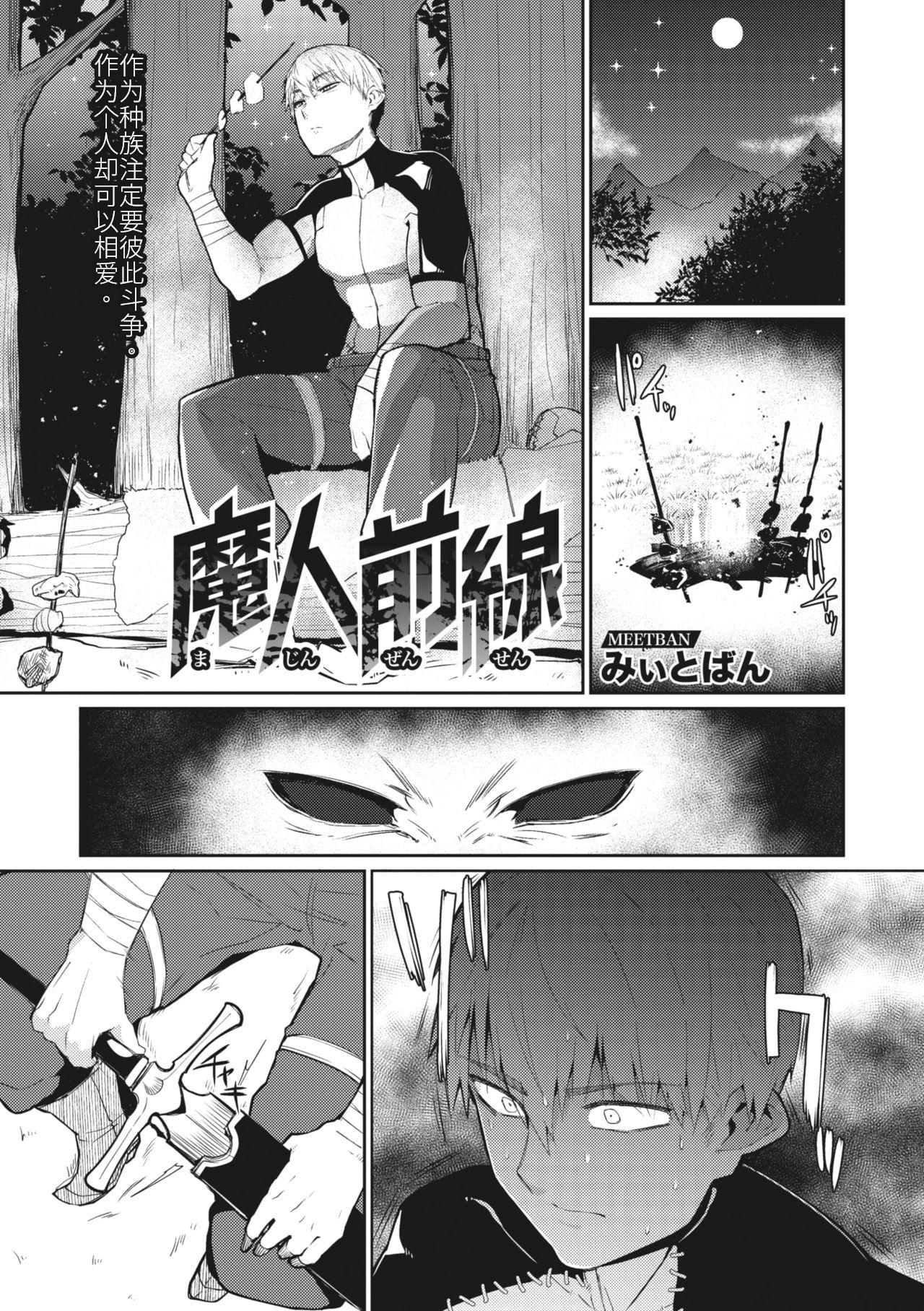 [Meetban] Majin Zensen (COMIC GAIRA Vol.01) - 情色卡漫 -