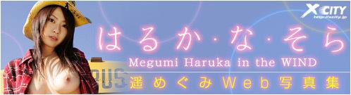 遙めぐみMegumi Haruka - 貼圖 - 清涼寫真 -