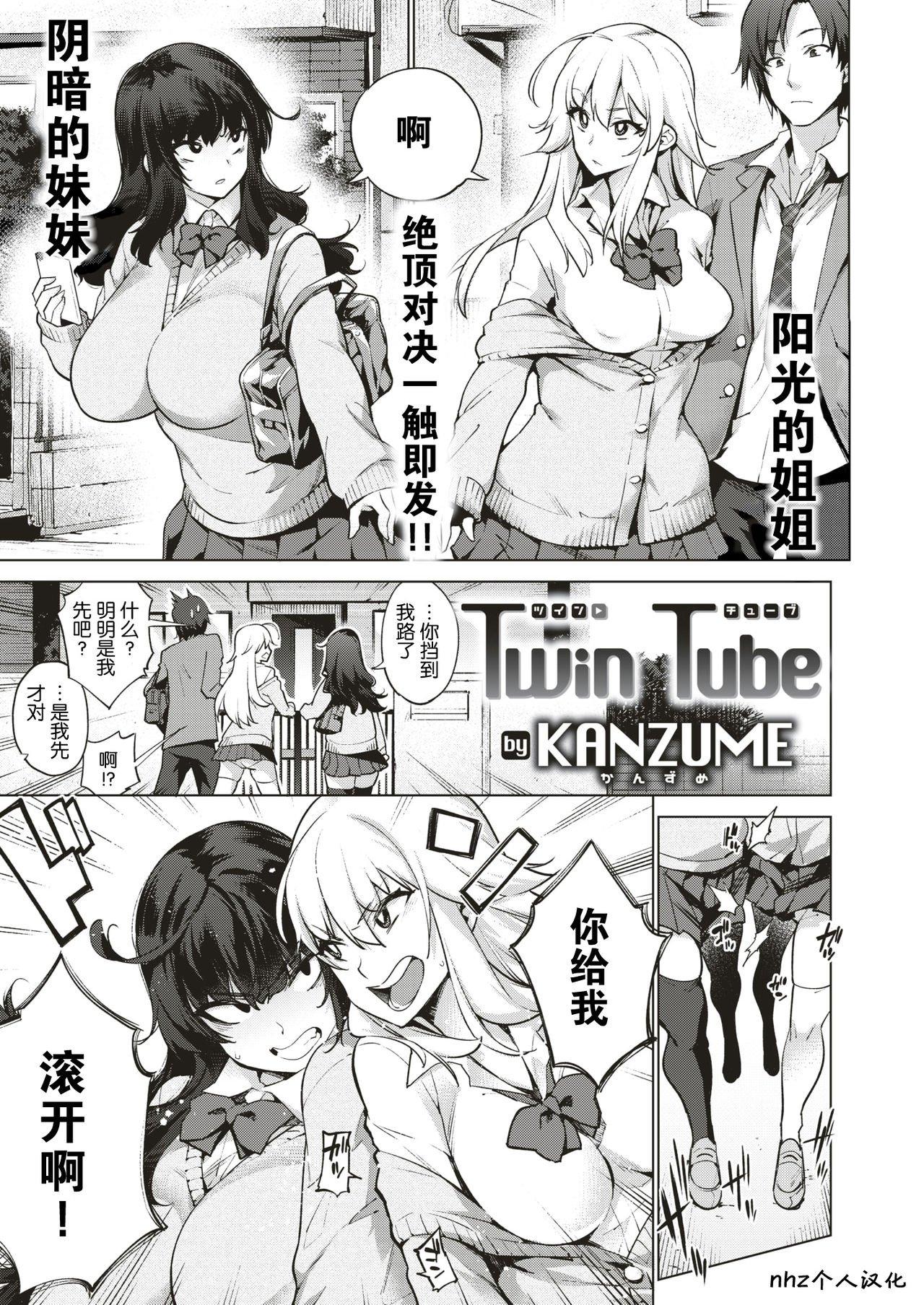 [KANZUME] Twin Tube - 情色卡漫 -
