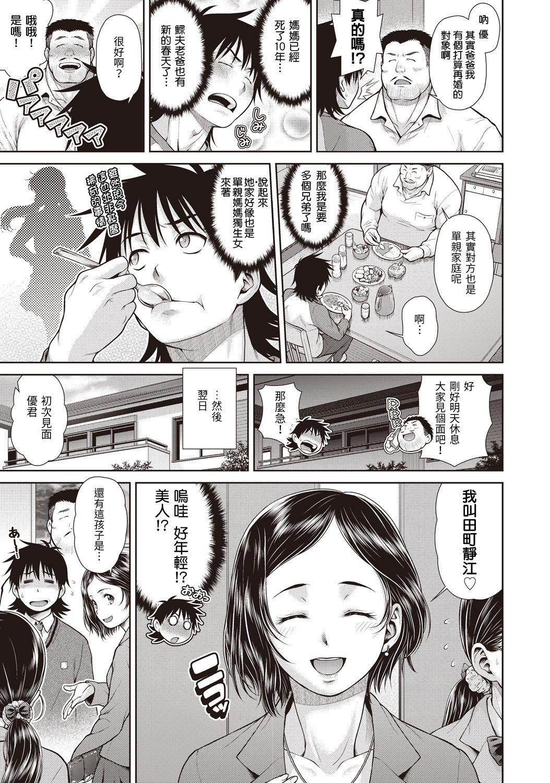 [幸田朋弘] あんりタービュランス (COMIC 阿吽 改 Vol.1) - 情色卡漫 -