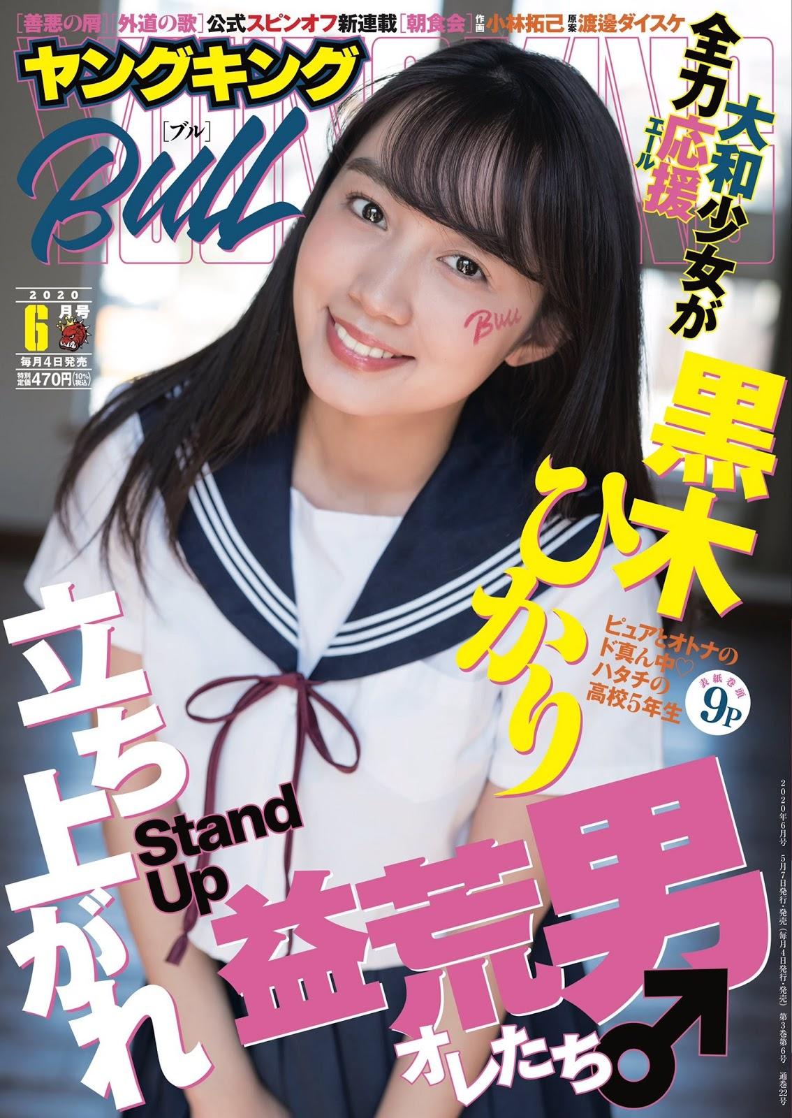 黒木ひかり  ヤングキングBULL 2020.06 - 亞洲美女 -
