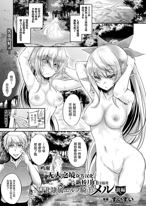 [すいすい] NTR隷屬エルフ騎士メル 前編 - 情色卡漫 -