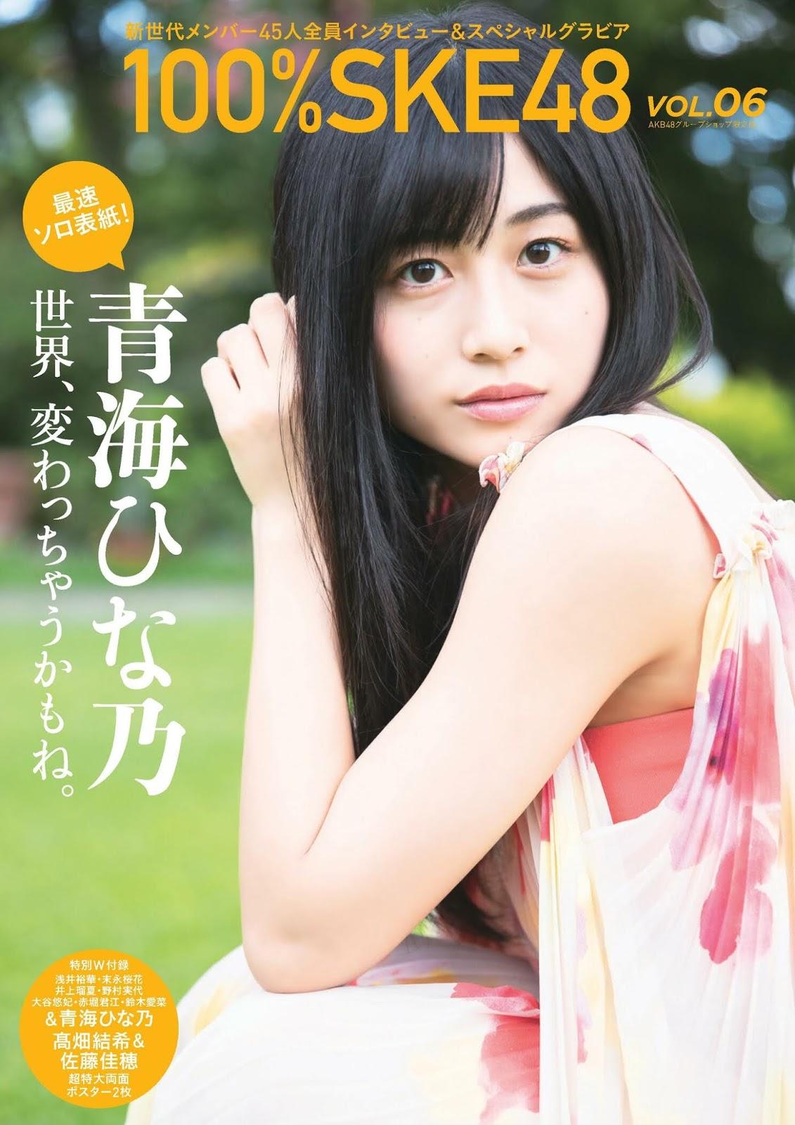 青海ひな乃  BUBKA 2019年11月號増刊 100_SKE48 Vol.06 - 亞洲美女 -