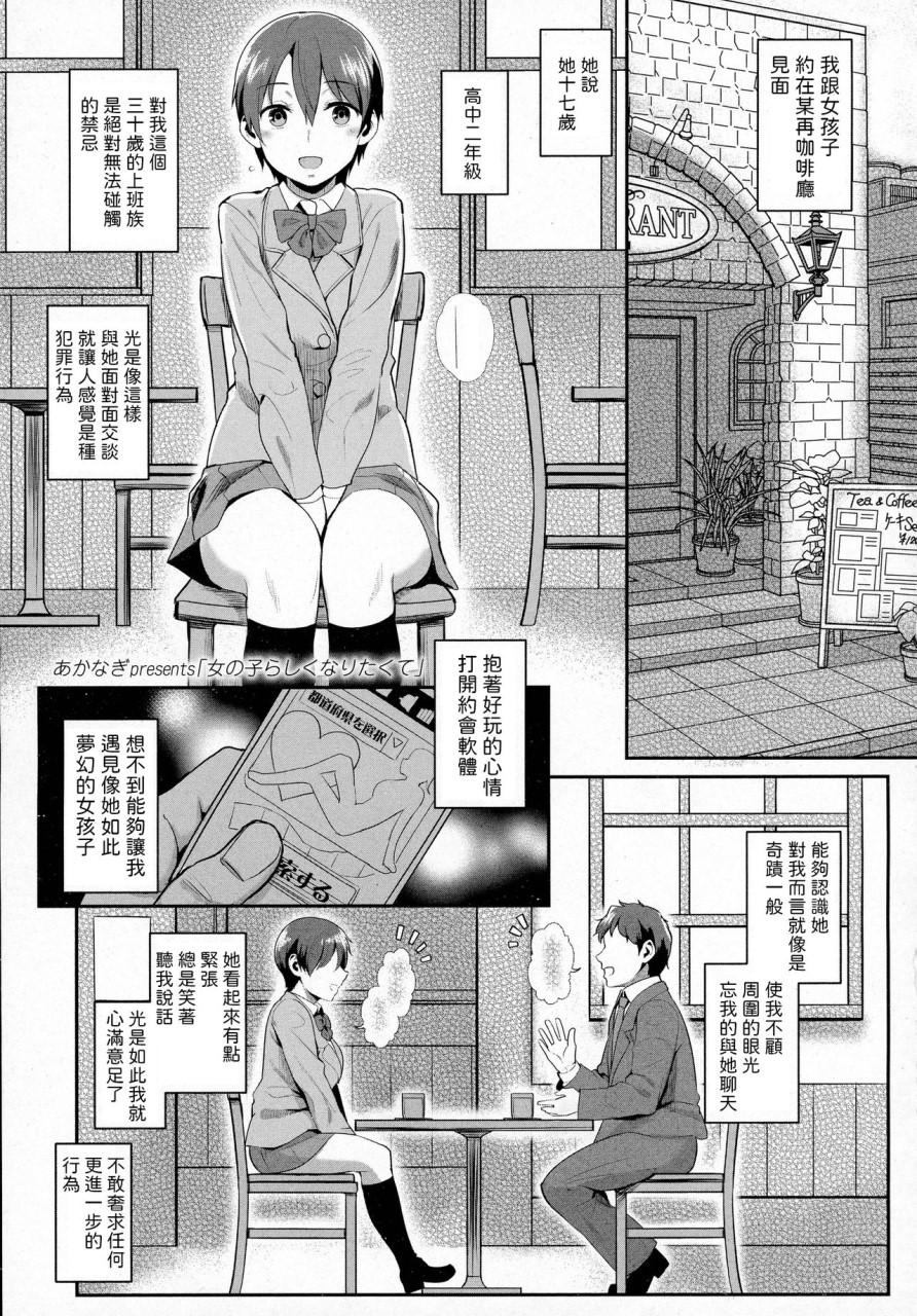 [あかなぎ] 女の子らしくなりたくて (COMIC 高 Vol.8) [中國翻訳] - 情色卡漫 -