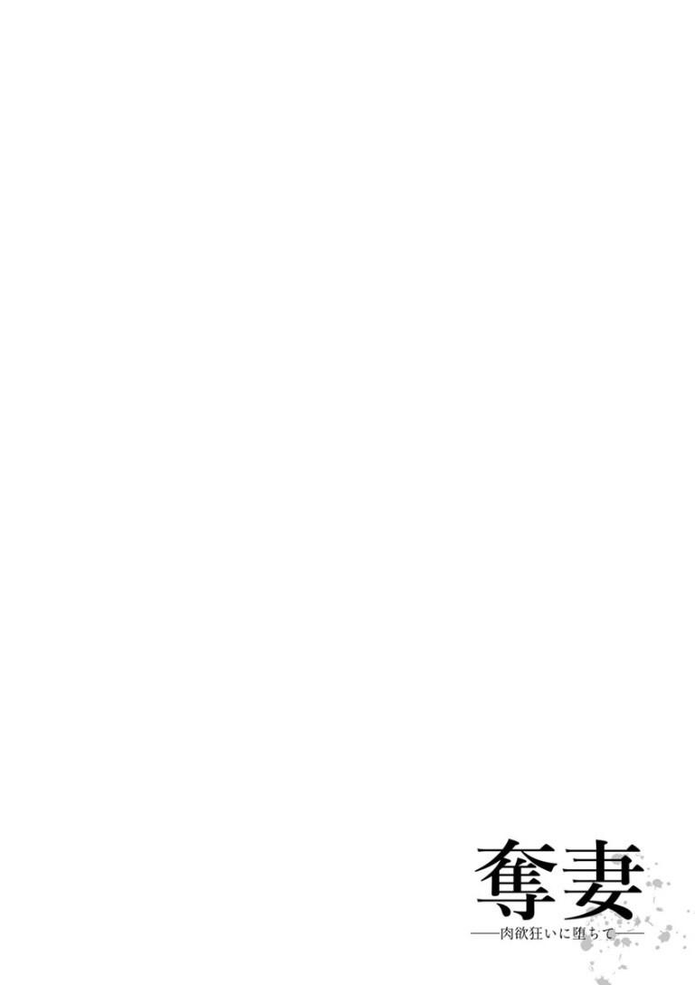 [砂川多良] 奪妻 肉欲狂いに墮ちて 第3話 [中國翻訳] [DL版] - 情色卡漫 -