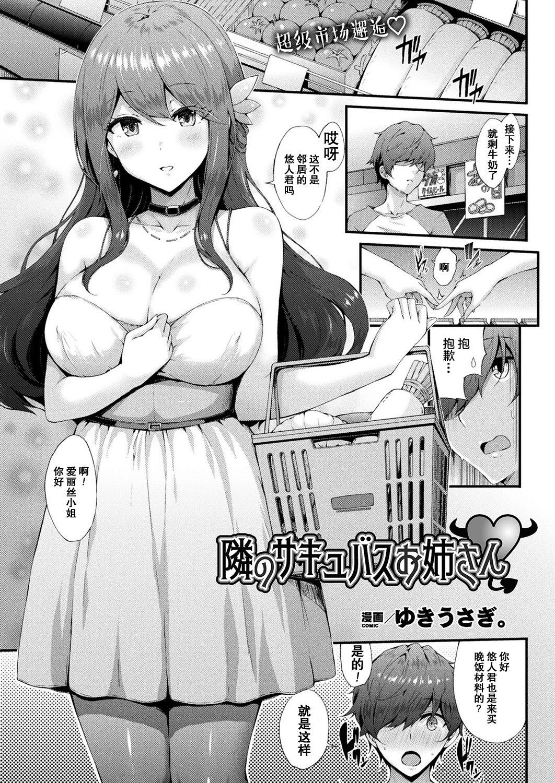[ゆきうさぎ。] 隣のサキュバスお姉さん - 情色卡漫 -
