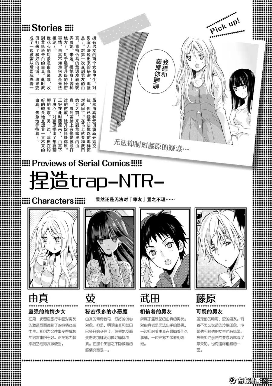捏造trap7 - 情色卡漫 -