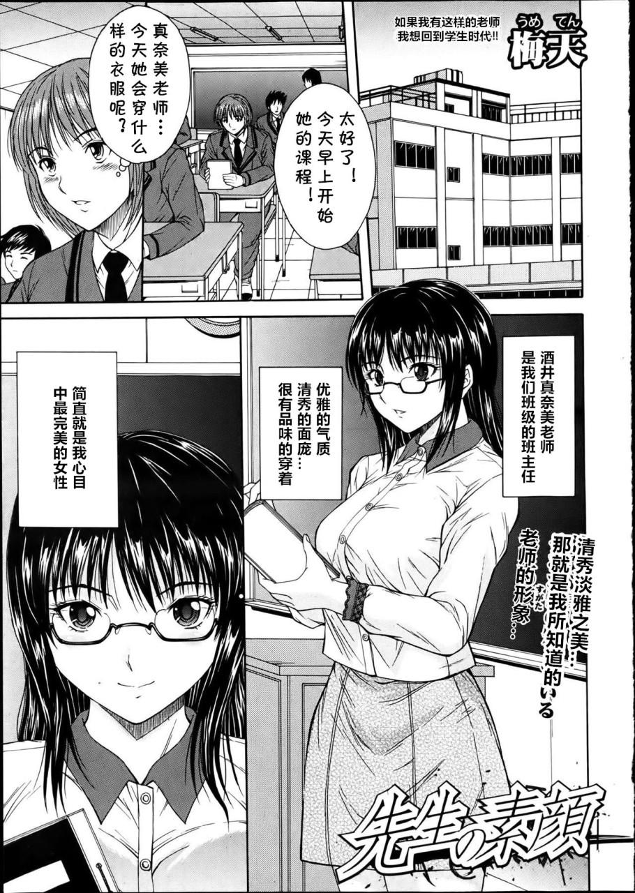 [梅天] 先生の素顔 (COMIC 真激 2012年4月號) [中國翻譯] - 情色卡漫 -