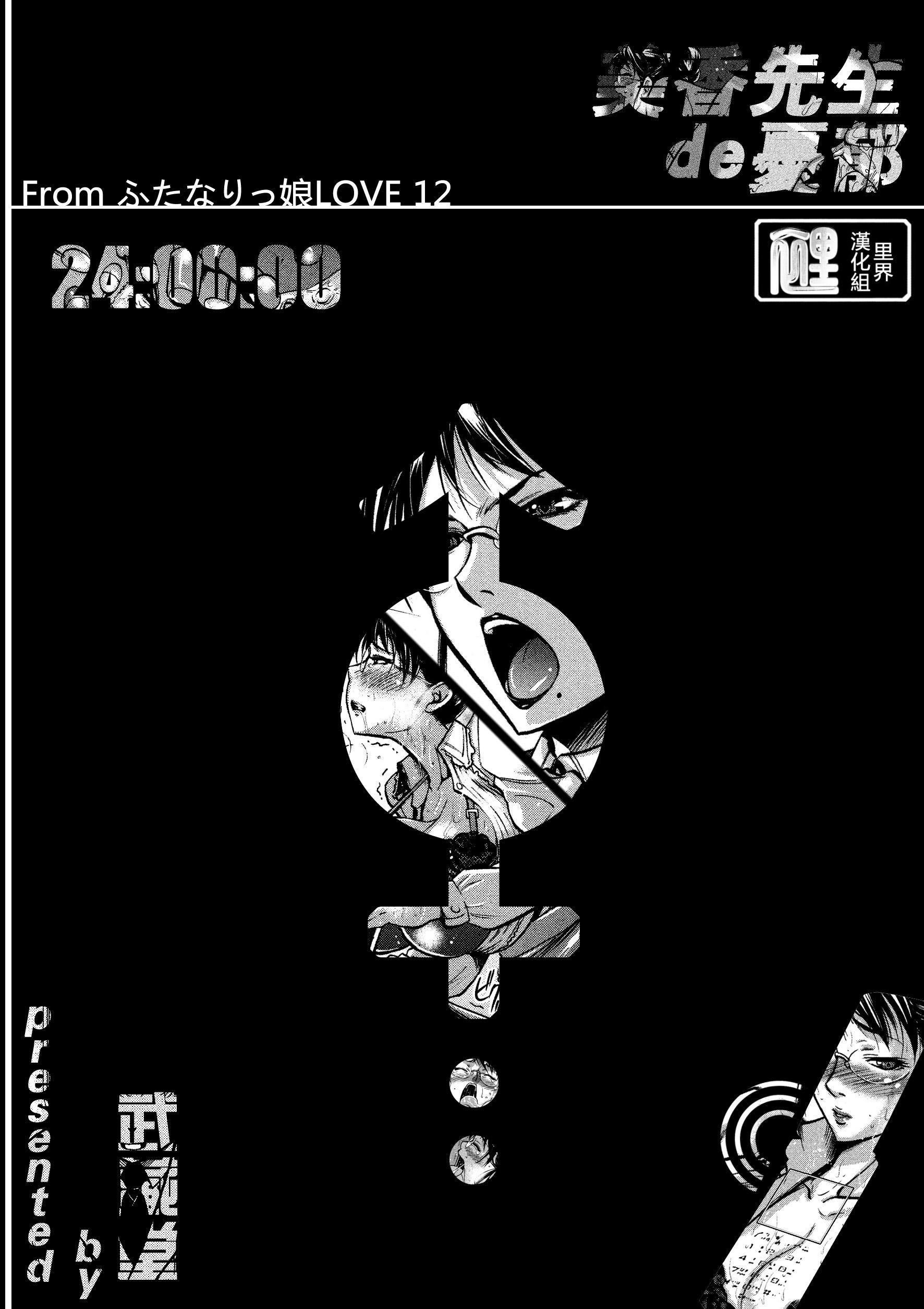 [ムサシノセカイ] 美香先生の憂鬱 - 情色卡漫 -