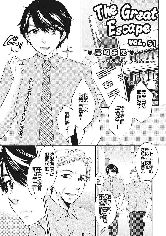 [尾崎未來] The Great Escape Vol.51 - 情色卡漫 -