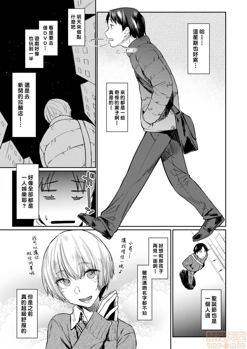 [最愛大屁屁x漢化組漢化組] [えーすけ] シルエット 2x2 (COMIC快楽天 2019年3月號) - 情色卡漫 -