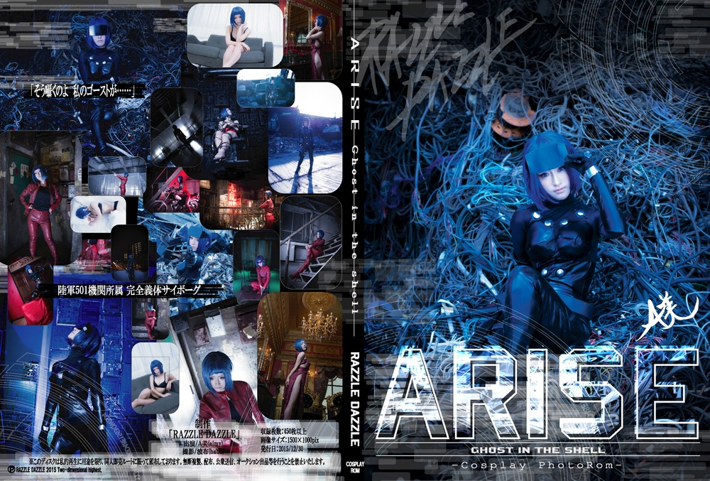 [Razzle Dazzle] ARISE (Ghost in the Shell Arise) - COSPLAY -