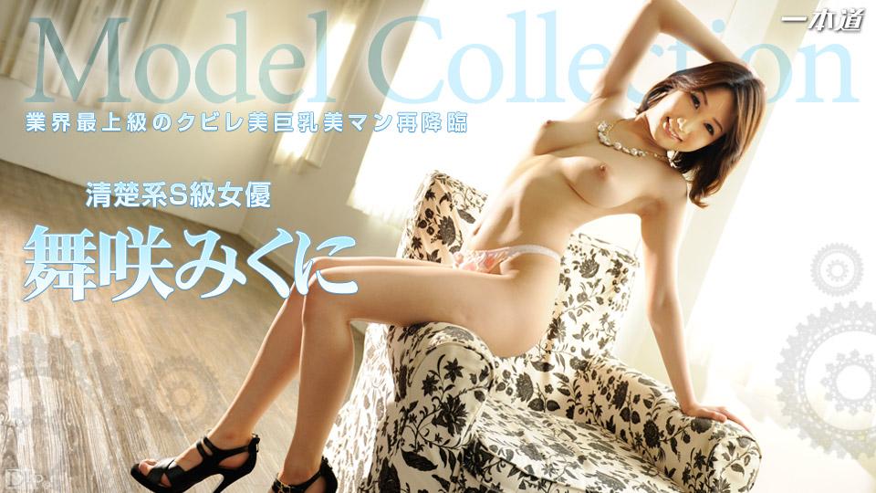 舞咲みく モデルコレクション スペシャル - 貼圖 - 性感激情 -
