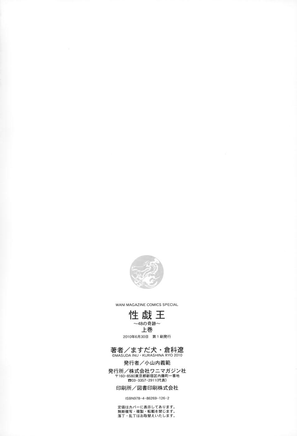 性戲王 - 情色卡漫 -